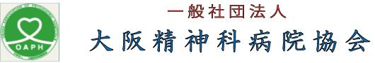 大阪精神科病院協会